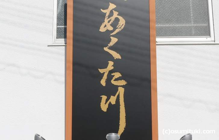 総代麺家あくた川 が新店オープンするという噂