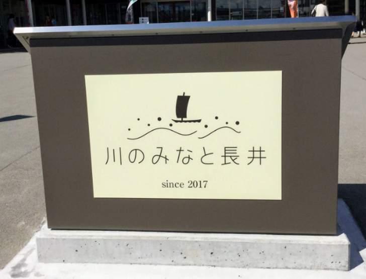 行者菜は、長井市の「道の駅 川のみなと長井」などで売られています