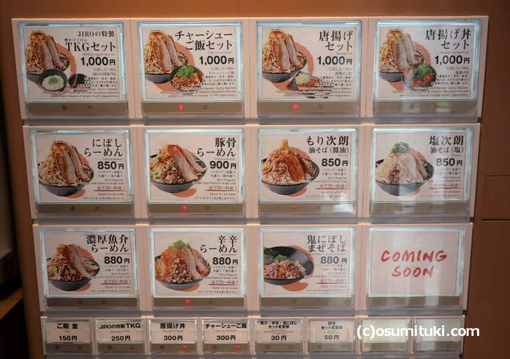 中野屋ラーメン THE JIRO メニューと値段