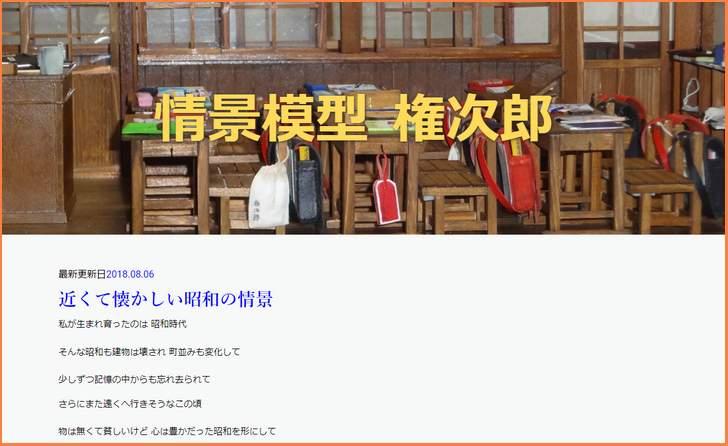 情景模型作家「権次郎」公式サイト