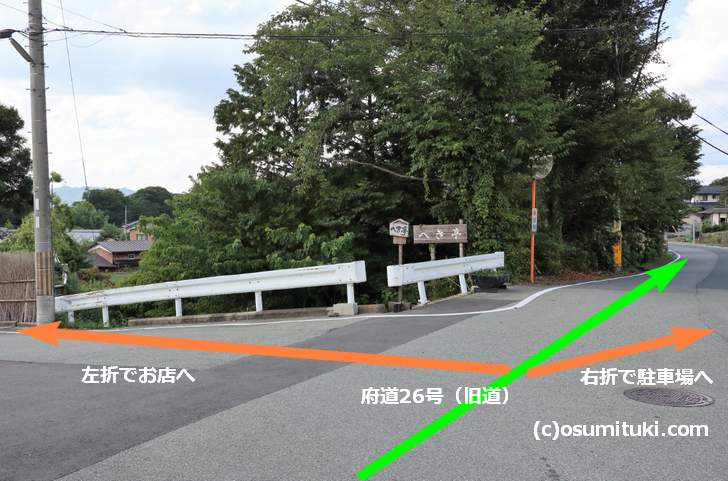 府道26号線(旧道)の「へき亭」看板が目印です