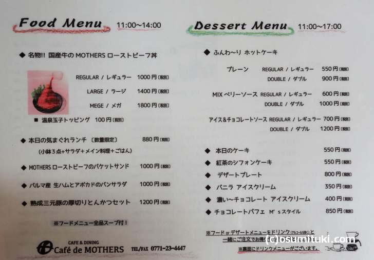 フードとデザートは400円~1200円