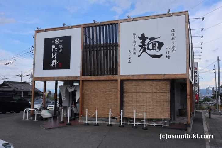 八幡市の国道1号線沿いにあります(麺屋たけ井R1号店)