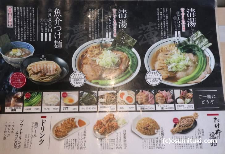 麺屋たけ井R1のメニュー、おすすめは「つけ麺」です