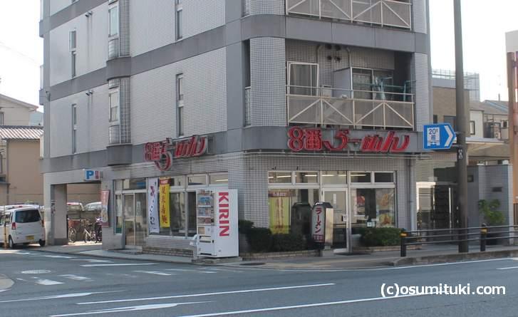 京都の「8番ラーメン」は国道171号沿い(吉祥院)にあります