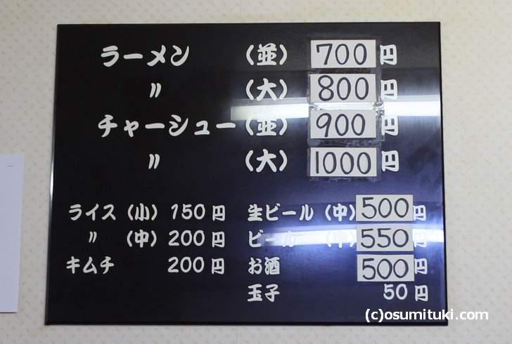 京都のラーメン店(特に老舗)には餃子がメニューにありません