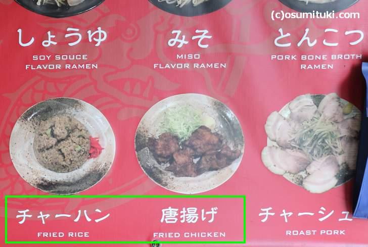 京都の一般的なラーメン店では餃子がなくサイドメニューは「唐揚げ、焼き飯(チャーハン)」