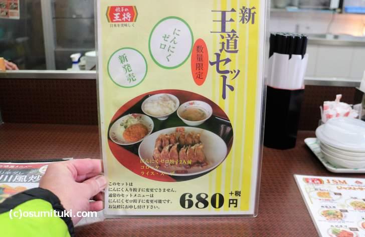 京都ではあまり目立たない餃子だけど、実は一般的な庶民の食べ物なんです
