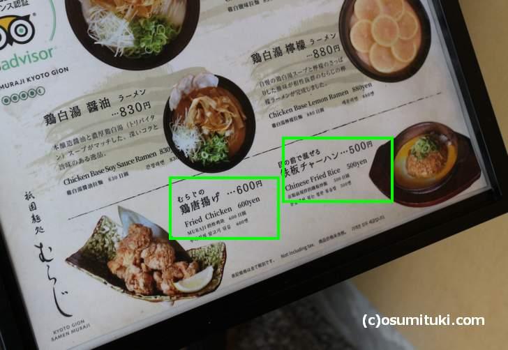 こちらのお店は祇園の有名ラーメン店「むらじ」ですがサイドメニューは「唐揚げ、焼き飯(チャーハン)」
