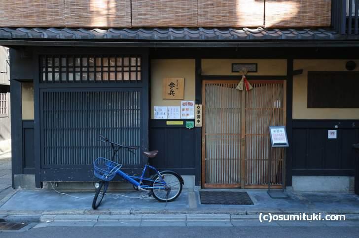 餃子専門店「歩兵」(祇園店)