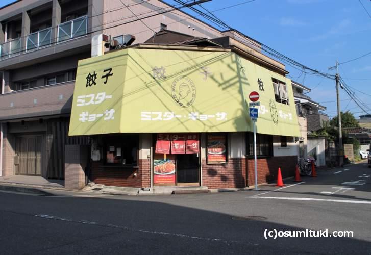 京都庶民の味「ミスター・ギョーザ」