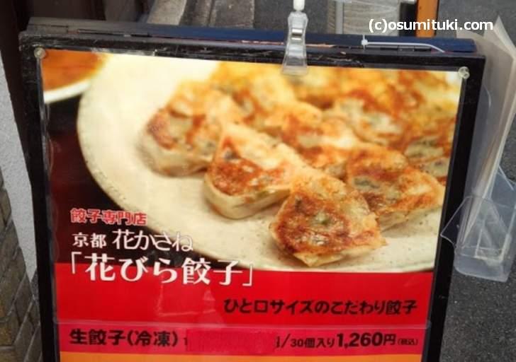 実に京都らしい「小さくて平べったい餃子」