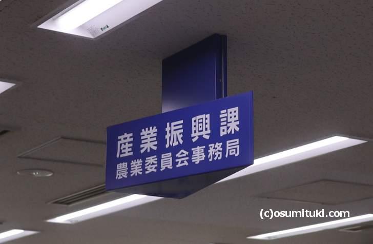 摂津市役所・産業振興課で鳥飼茄子を販売する店を確認!