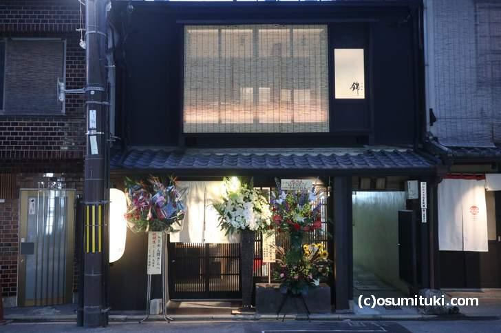 らーめん錦(祇園)、祇園四条駅から徒歩4分くらいです