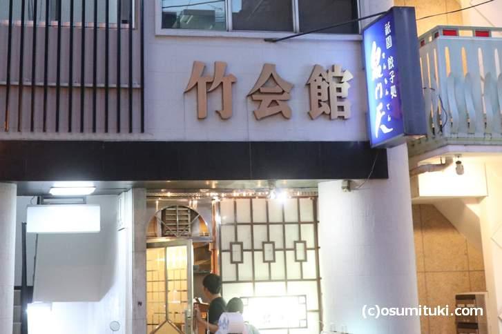 祇園「ひとくち餃子」の老舗といえば「泉門天(せんもんてん)」さんです