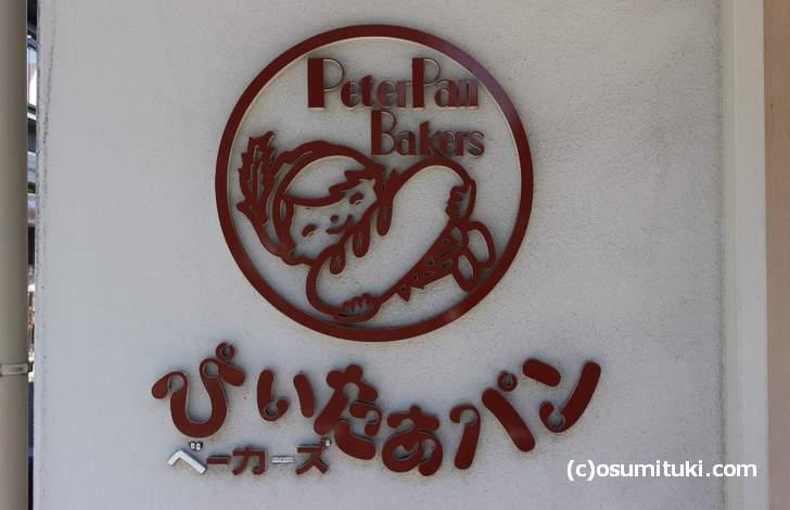 車折神社近く「ぴいたあパン」地元の名店です