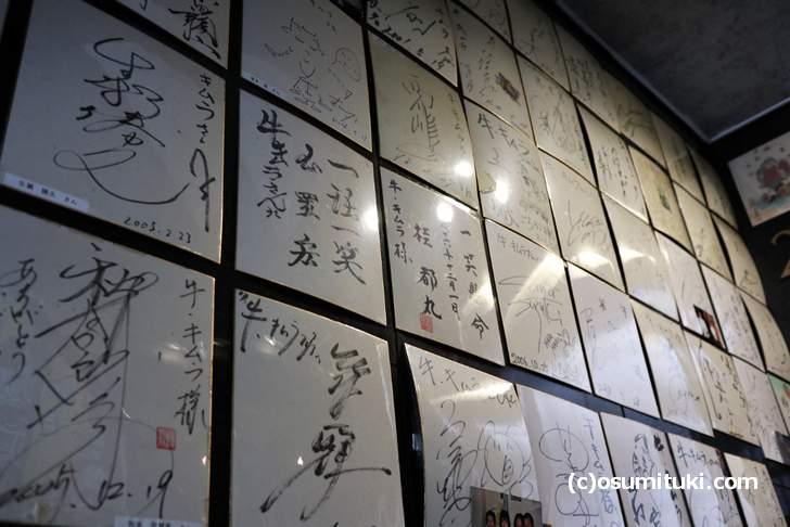 芸能人のサイン色紙がたくさん!(牛・キムラ)