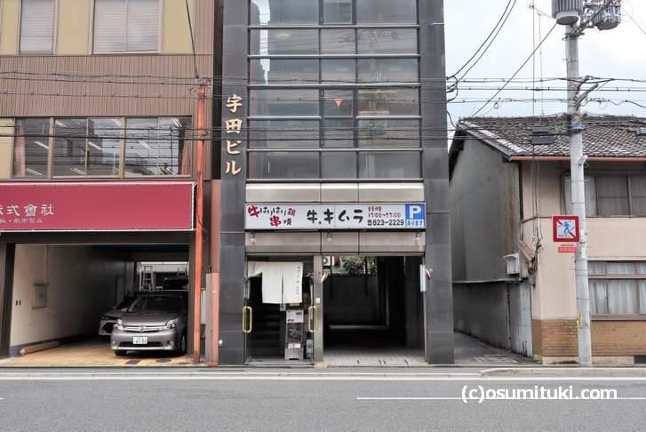 大宮通(四条大宮駅の南側)にある「牛・キムラ 本店」