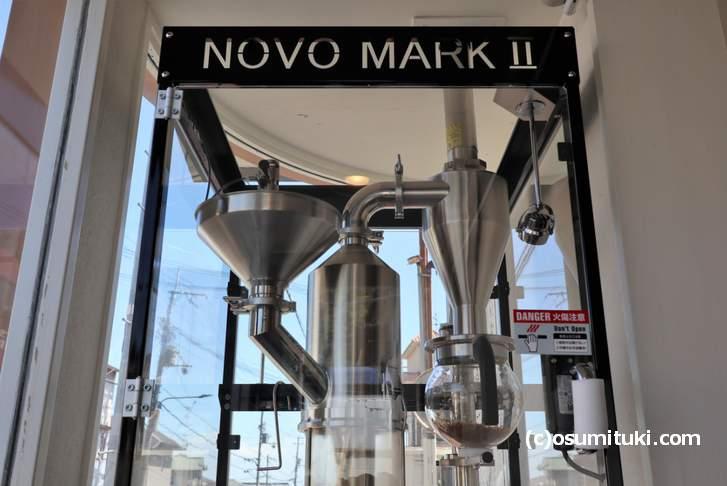 京都の企業が開発した魅せる焙煎機「NOVO MARK II」を採用(きぬカフェ)