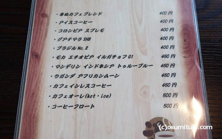 きぬカフェ コーヒーメニュー