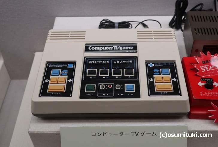 任天堂「コンピューターTVゲーム」