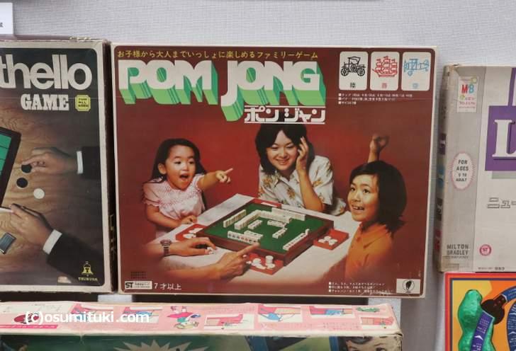 ポンジャンや人生ゲームは家庭で遊ぶゲームの定番でした