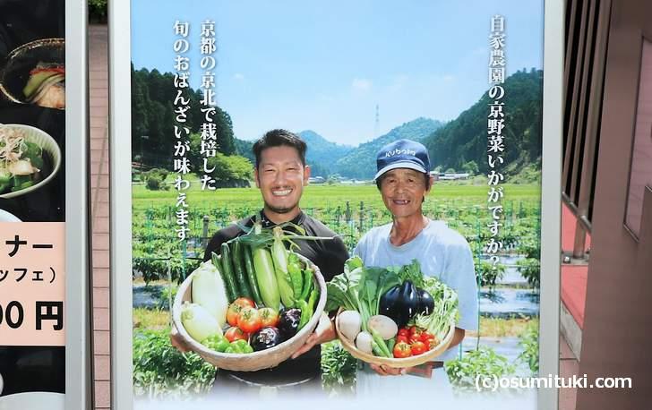 左が田舎生活のオーナー様、右は京北農家の上野さん