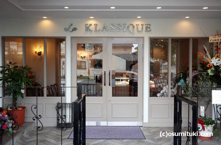 オ・グルニエ・ドールで修行された方のケーキ店「ラ・クラシック(La KLASSIQE)」