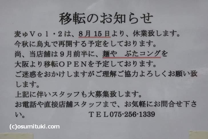 2018年8月15日で閉店していた「ラーメン麦ゅVol2」