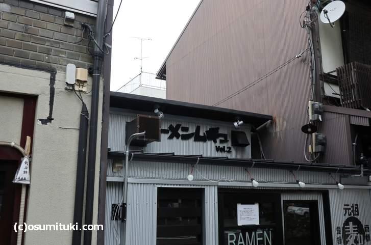 大阪にあったラーメン店「麺や ぶたコング」が入る京都のテナント