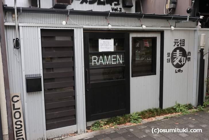 「麺や ぶたコング 京都店」になると思われる店舗