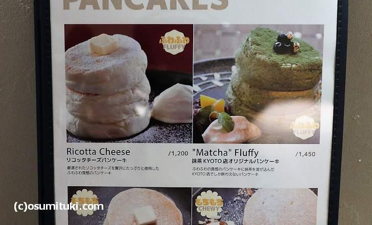 、一番人気は京都店限定の「抹茶味のパンケーキ(1450円)」
