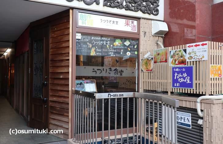 祇園四条から大和大路通を上ル「うつりぎ食堂」さんの外観