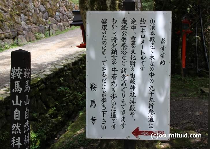 山頂本殿まで約1kmと書かれた案内板(鞍馬寺)
