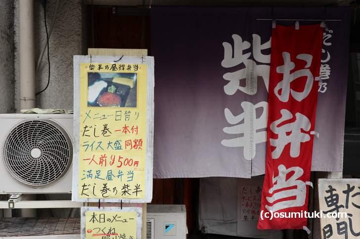 柴半の満腹昼弁当は500円なのに「出汁巻き玉子」が1本付いてきます