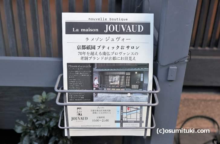 フランスから上陸した老舗パティスリーの京都祇園店