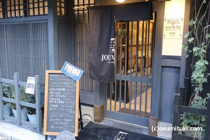 ラ メゾン ジュヴォー 京都店(祇園白川)