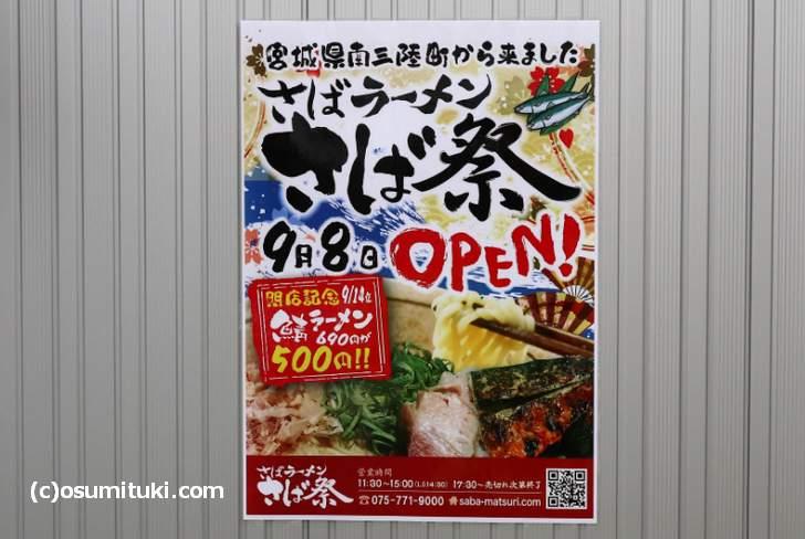 宮城県南三陸町から来たらしい「さばラーメン」の店が京都に新店オープン