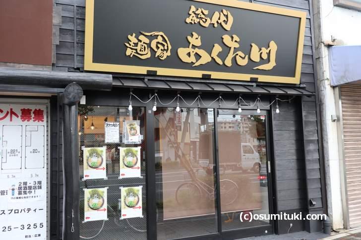 総代麺家あくた川 百万遍 の場所は「つけ麺マン」跡地(2018年9月7日撮影)