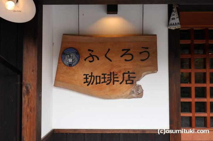 滋賀県の「ふくろう珈琲店」が人生の楽園で紹介されます