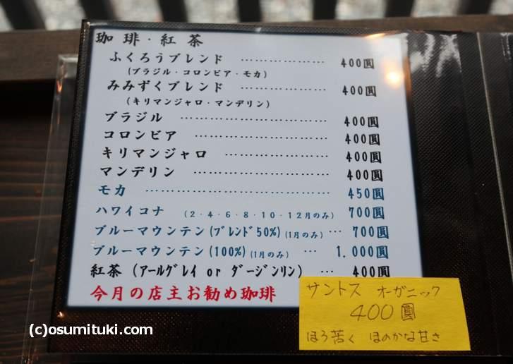 分かる人が見れば安いと思うコーヒーの値段