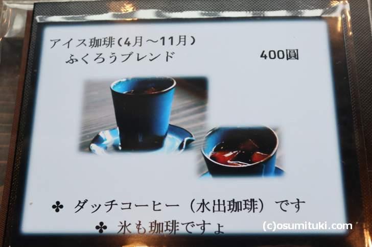 ダッチコーヒー(水出珈琲)は氷も珈琲です