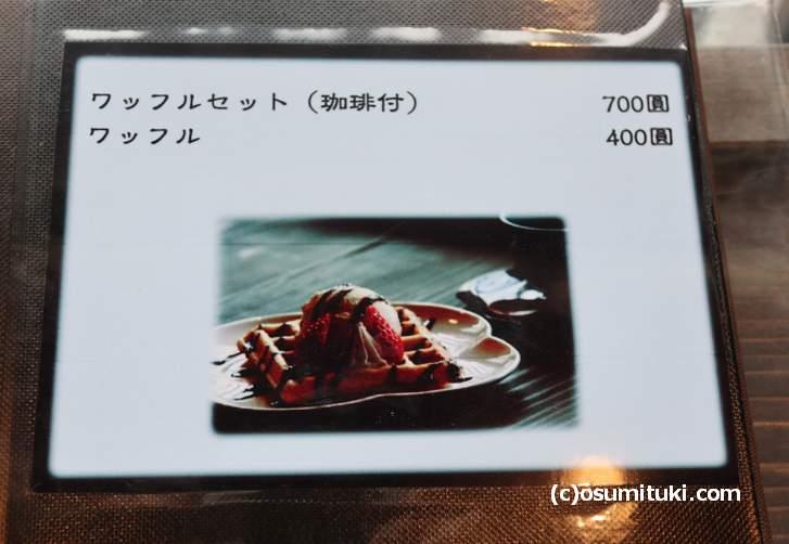 ワッフルセット(700円)