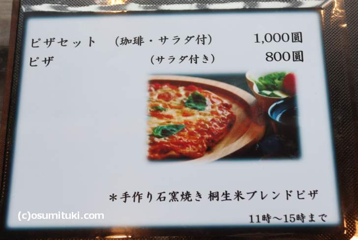 自家製窯で焼いたピザセット(1000円)