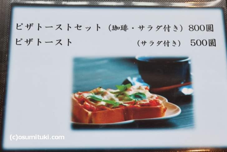 ピザトーストセット(800円)