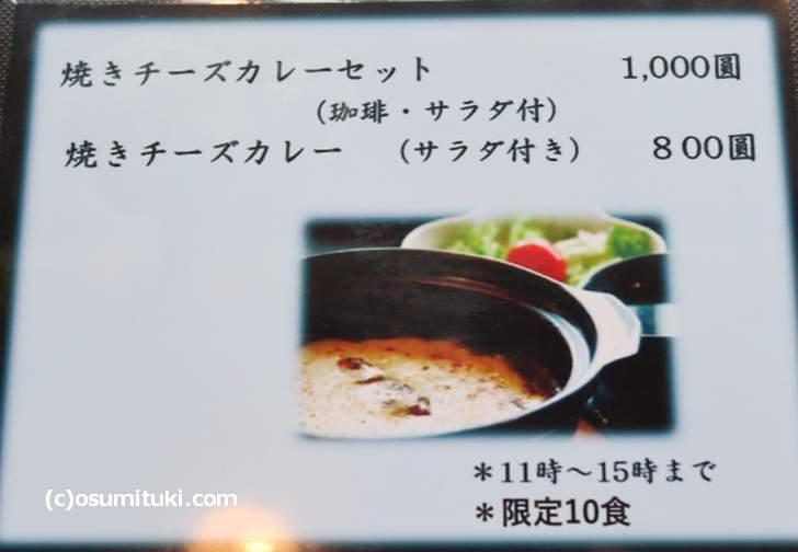 焼きチーズカレーセット(1000円)