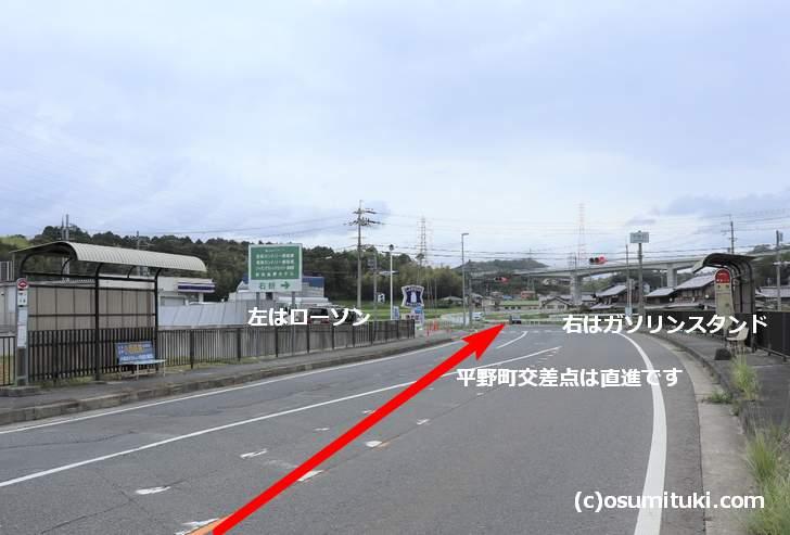 平野町交差点は直進です
