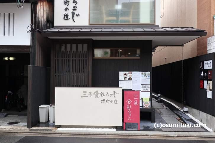 「三条食彩ろおじ 堺町の道」という飲食テナントの入った建物にあります