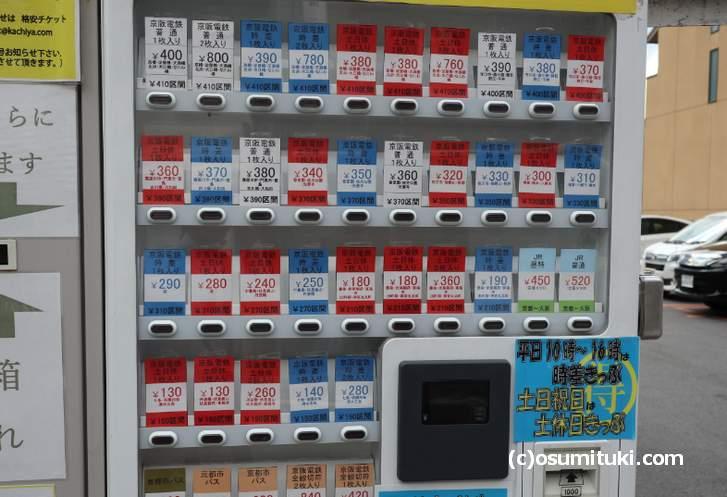 京阪三条駅から南へ「大和大路通」入ってスグの格安切符自販機