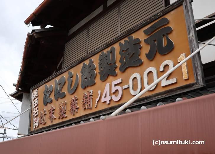 琵琶湖の南の入口「瀬田川」にある辻末商店(辻末製菓舗)